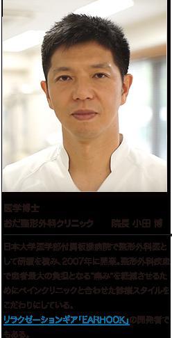 """日本大学医学部付属板橋病院で整形外科医として研鑽を積み、2007年に開業。整形外科疾患で患者最大の負担となる""""痛み""""を軽減させるためにペインクリニックと合わせた診療スタイルをこだわりにしている。 リラクゼーションギア「EARHOOK」の開発者でもある。"""