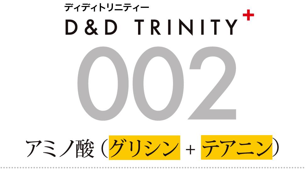 ディディトリニティー 002 アミノ酸(グリシン + テアニン)