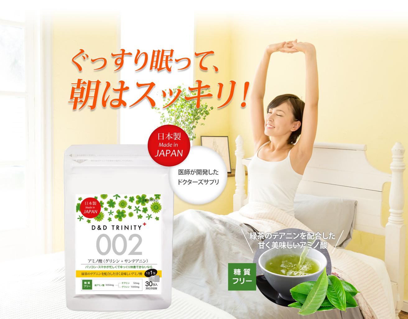 ぐっすり眠って、朝はスッキリ!ディディトリニティー 002。日本製、Made in JAPAN。医師が開発したドクターズサプリ