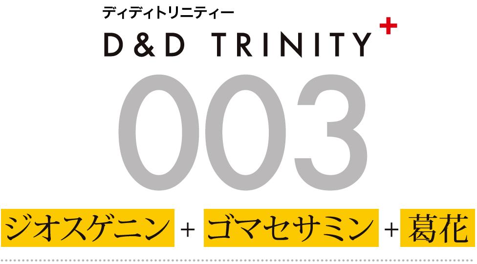 ディディトリニティー 003 ジオスゲニン + ゴマセサミン + 葛花
